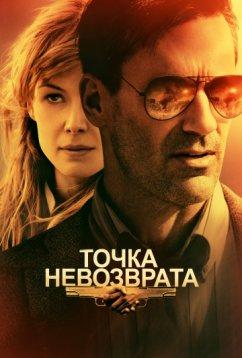 Точка невозврата (2017)