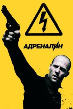 Адреналин: Высокое напряжение (2009)