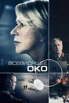 Всевидящее око (2015)