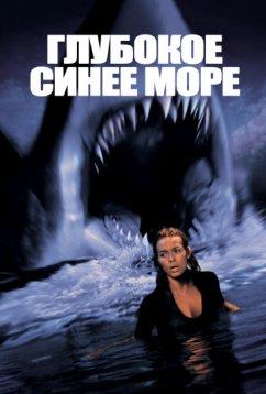 Глубокое синее море (1999)