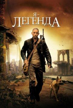 Я – легенда (2007)