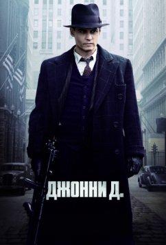 Джонни Д. (2009)