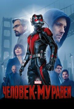 Человек-муравей (2015)