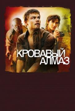 Кровавый алмаз (2006)