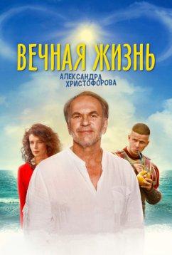 Вечная жизнь Александра Христофорова (2018)