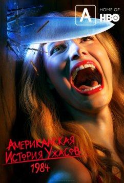 Американская история ужасов (2011)