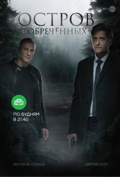 Остров Обречённых (2018)