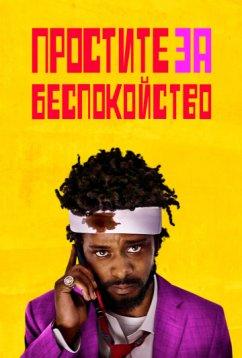Простите за беспокойство (2018)