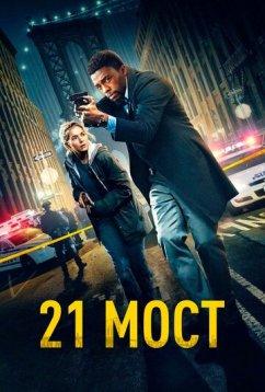 21 мост (2019)