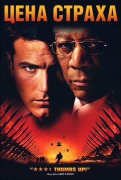 Цена страха (2002)