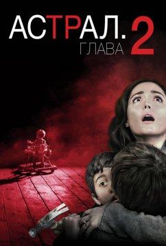Астрал: Глава2 (2013)