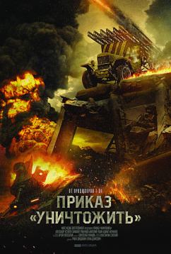 """Приказ """"Уничтожить"""" (2019)"""
