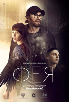 Фея (2019)