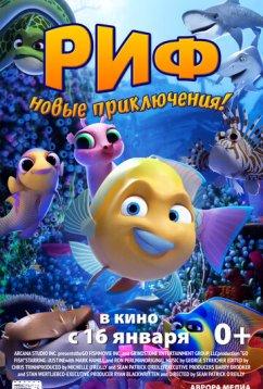 Риф. Новые приключения (2019)