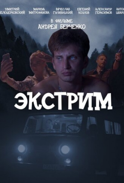 Экстрим (2019)