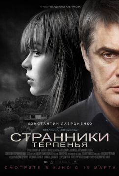 Странники терпенья (2018)