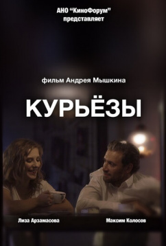 Курьёзы (2019)