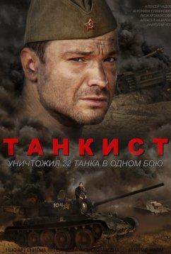 Танкист (2015)