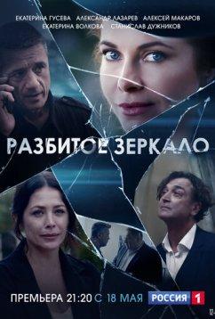 Разбитое зеркало (2020)