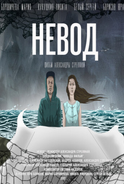 Невод (2017)