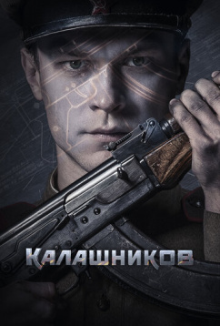 Калашников (2020)