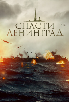 Спасти Ленинград (2019)