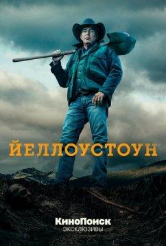 Йеллоустоун (2018)
