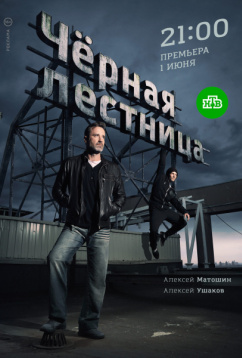 Чёрная лестница (2019)