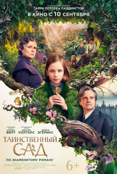 Таинственный сад (2020)