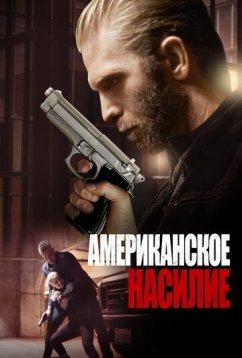 Американское насилие (2016)