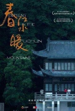 Жилище в горах Фучунь (2019)