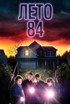 Лето 84 (2017)