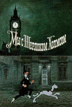 Мы с Шерлоком Холмсом (1985)