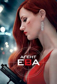 Агент Ева (2020)