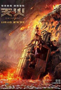 Небесный огонь (2019)