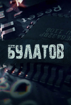 Булатов (2020)
