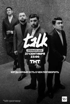 Talk (2020)