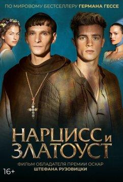 Нарцисс и Златоуст (2020)
