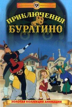 Приключения Буратино (1959)