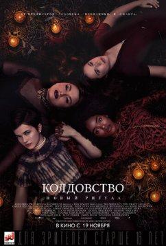 Колдовство: Новый ритуал (2020)