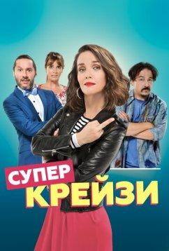 Супер крейзи (2018)