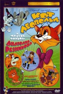 Приключения кота Леопольда (1975)