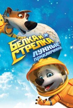 Белка и Стрелка: Лунные приключения (2013)