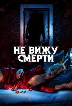Не вижу смерти (2019)