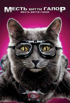 Кошки против собак 2: Месть Китти Галор (2010)