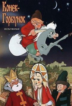 Конек-Горбунок (1975)