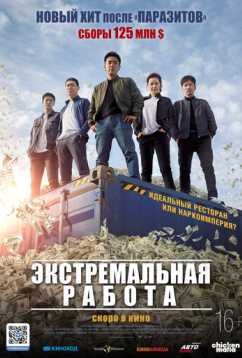 Экстремальная работа (2019)