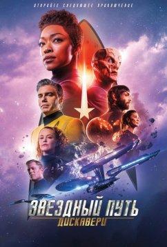 Звёздный путь: Дискавери (2017)