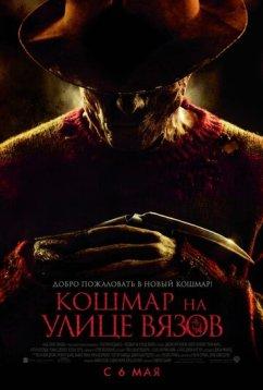 Кошмар на улице Вязов (2010)