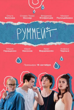 Руммейт (2020)